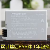 品胜LP-E8 佳能EOS 550D电池 600D电池 700D电池 佳能650D电池 价格:50.00