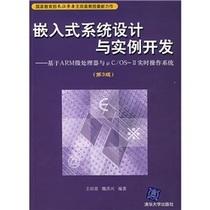 ☆正版☆嵌入式系统设计与实例开发:基于ARM微处理器与μ☆包邮 价格:26.60