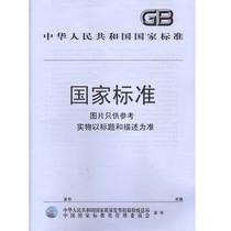 图书 GB/T 17300-2010土方机械 通道装置 价格:20.00