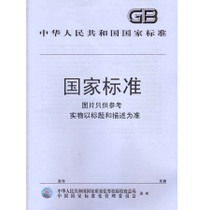 GB/T 7920.8-2003土方机械 铲运机 术语和商业规格 价格:22.80