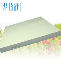 梦怡舒负离子复合乳胶床垫12cm 纯天然乳胶床垫1.2m180x200定做 价格:2565.90
