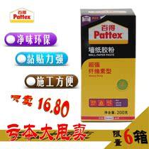 汉高百得 美德兰特制强力墙纸胶粉 超级环保无需胶浆 200g 批发价 价格:19.50