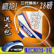 胜利威克多victor羽毛球拍正品 超级纳米6 7 9 挑战者9500 全碳素 价格:110.00