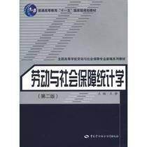 【正版】劳动与社会保障统计学(第2版)书籍 社会科学 社会保障 价格:33.40