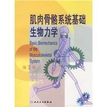 【正版】肌肉骨骼系统基础生物力学(第3版)/?书籍 医学 外科学 价格:52.00