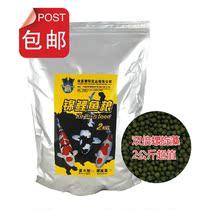 全国包邮 螺旋藻金鱼锦鲤鱼增艳鱼饲料 育成高营养鱼食鱼粮 2公斤 价格:42.75