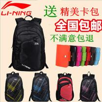 专柜正品包邮李宁双肩休闲旅行运动电脑背包学生男女书包lining 价格:39.00