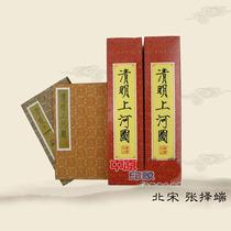 特价促销 清明山河全景图 工笔画山水画 古玩字画收藏 小礼品 价格:2.50