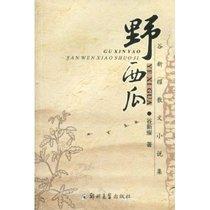 正版书籍  野西瓜(谷新耀散文小说集) 谷新耀 价格:19.60