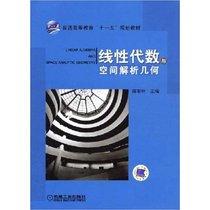 """正版书籍  普通高等教育""""十一五""""规划教材·线性代数与空间解析 价格:19.60"""