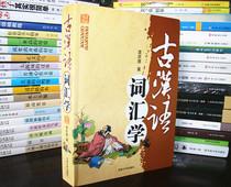 古汉语词汇学 价格:48.00