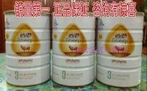 买3送1+148元礼包 御宝西谱新西兰进口绵羊奶粉P双益系列3段 900g 价格:358.00