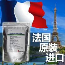 法国原装进口 Rousselot罗赛洛鱼胶原蛋白多肽/胶原蛋白粉 250克 价格:190.00