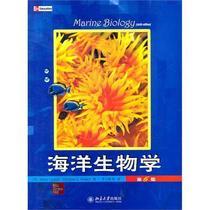 海洋生物学(第6版) 满38包邮 价格:49.40