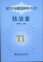 钛冶金\邓国珠__现代有色金属冶金科学技术 满38包邮 价格:56.60