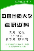 中国地质大学武汉石油及天然气地质学考研真题资料讲义笔记习题 价格:168.00