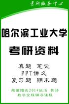 2014哈尔滨工业大学船舶与海洋工程考研真题全套资料 价格:168.00
