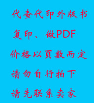 Communication and Conversion in Northern Cameroon: The Dii 价格:1.00