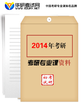 华东政法大学司法鉴定(620)考研内部精华资料 价格:358.00