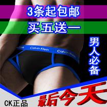 3条包邮 男士 三角中腰 大码 Ck内裤 纯棉 透气U凸囊袋 星期短裤 价格:11.00