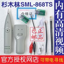 正品 杉木林寻线仪SML-868TS 测线仪 精明鼠寻线仪 测线仪器工具 价格:145.00