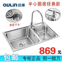 【特价】Oulin/欧琳水槽OLWG73420+8808 双槽套餐/水池盆/洗菜盆 价格:869.00