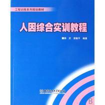 人因综合实训教程工程训练系列规划教材 薛庆//庞愉平 科技 价格:10.39