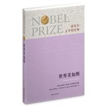[满69元包邮]诺贝尔文学奖经典:世界美如斯(最受昆德拉推崇的捷 价格:26.70