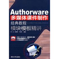 [满69元包邮]Authorware多媒体课件制作经典教程  模块模板精讲( 价格:28.30