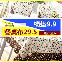椅垫9.9/餐椅套9.9/桌布29.5/欧式田园餐桌布布艺台布茶几布特价 价格:9.90