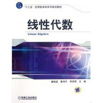 线性代数(十二五应用型本科系列规划教材) 董晓波//曹伟平/ 价格:31.50