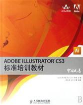 ADOBE ILLUSTRATOR CS3标准培训教材  李庆良//汪可//艾藤 价格:35.90