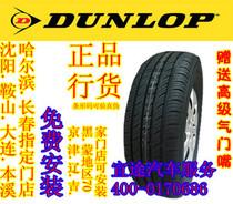 捷达 奇瑞风云 旗云 雪佛兰赛欧专用轮胎邓禄普185/60R14 包邮 价格:238.00