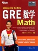 GRE数学书 (美)莫耶|译者:秦文献//蔡勇 价格:37.20
