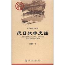 抗日战争史话/近代政治史系列/中国史话书 荣维木 价格:11.90