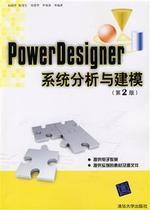 PowerDesigner系统分析与建模(第2版)书 赵韶平//徐茂生//周勇华//罗海燕 价格:30.80