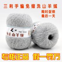 三利山羊绒纱毛线 正品特价手编机织貂绒线 中粗围巾线 可6+6织促 价格:24.90