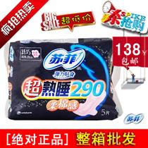 包邮正品苏菲卫生巾弹力贴身超熟睡290mm 夜用5片48/箱苏菲SOFY 价格:138.00