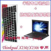 联想 ThinkPad X230 2320KQC 专用半透键盘保护膜+防反光屏幕贴膜 价格:36.00