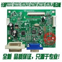 全新原装长城M2231\G2231\M22HJU\G2268\W223G\M22HLA主板 驱动板 价格:35.00