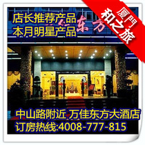 厦门旅游 酒店 客栈 中山路附近 万佳东方大酒店 豪华标准 特价 价格:308.00