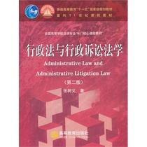 正版2手 行政法与行政诉讼法学 第二版/张树义/高等教育 价格:9.00