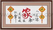 金鑫十字绣客厅大画家字中国结中国风祥和福顺 JX1371 家 价格:33.00