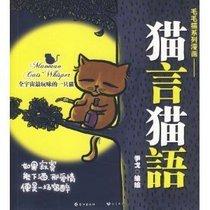 商城正版/毛毛猫系列漫画:猫言猫语/尹戈/经典绘本/畅销 价格:23.00