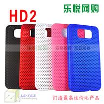 【热批】HTC Touch HD2手机套 HD2网壳 T8585保护套 价格:2.70