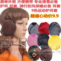 出口韩国 超低特价 专业滑雪耳套 护耳 骑行护耳套 超保暖防风 价格:9.90