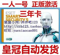 官方正版ESET NOD32安全套装杀毒软件3/4/5.0/6.0 三年用户名密码 价格:35.00