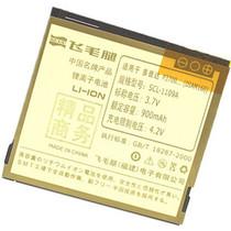 多普达 P3700 电池 P3702 P3701 s900 s910 钻石1 飞毛腿精品商务 价格:22.00