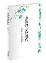 毕淑敏散文作品精选集:幸福的七种颜色 心灵治愈 图书 当当网 价格:12.00