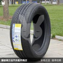米其林225 55 16LC汽车轮胎奥迪A6A4宝马3大众高尔夫6 价格:1186.66